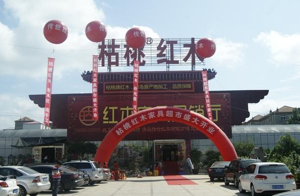 青岛最大红木原创家具枯桃红木家具超市开业--在青岛