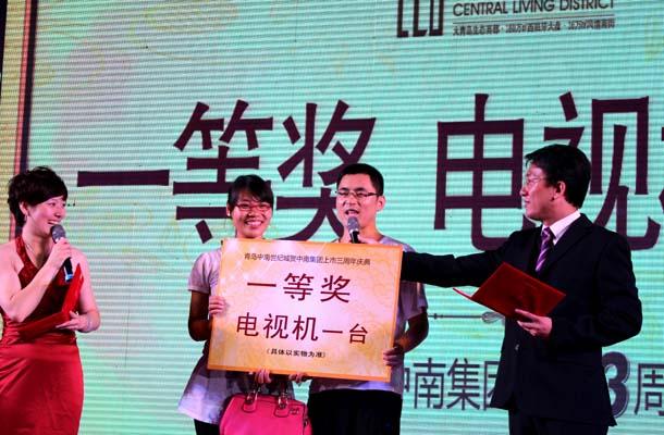 中南集团上市三周年庆典 --在青岛上半岛网