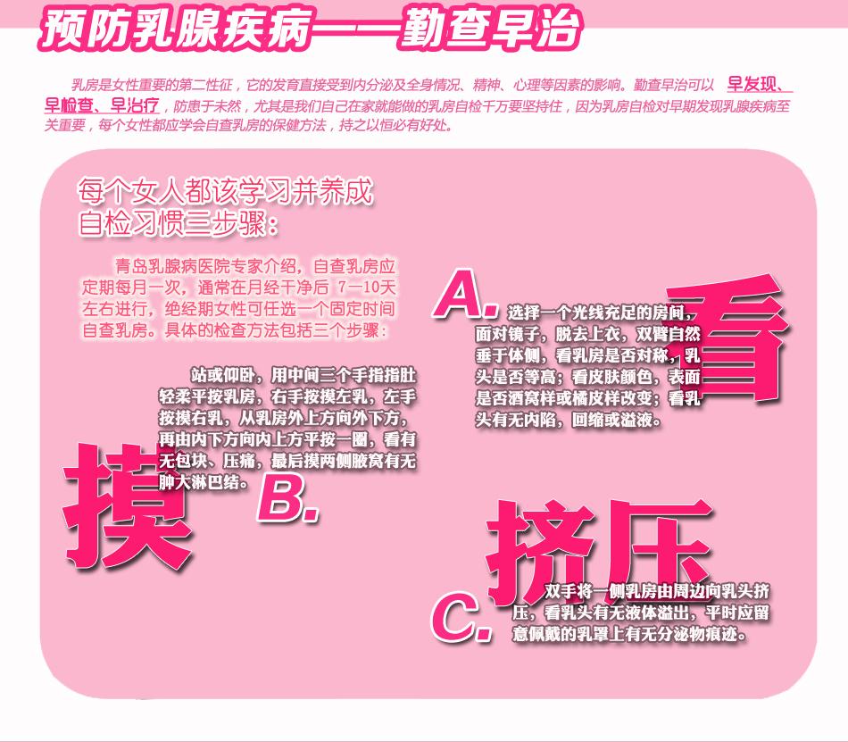 关爱女性 关注乳腺健康 在青岛上半岛网!