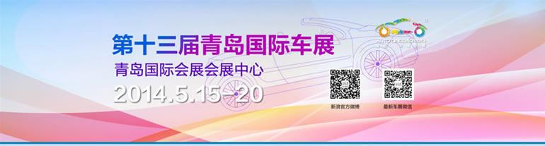 第13届青岛国际车展专题