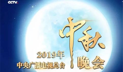2019年中央广播电视总台中秋晚会节目单来了!